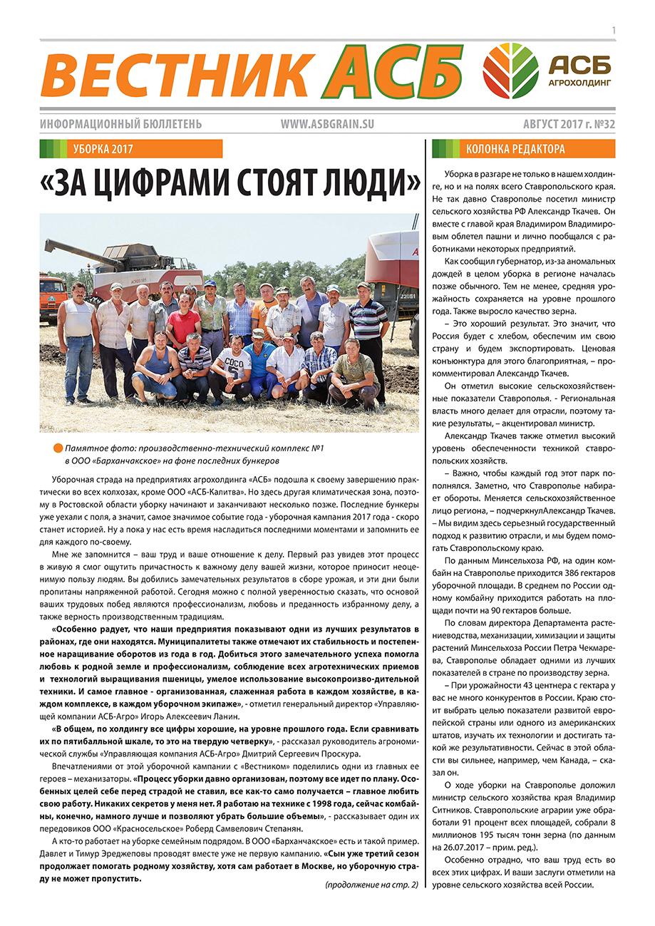 Контакты элеваторов в ростовской области опасный вирус где тайник на элеваторе
